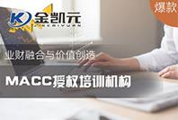金凯元教育MACC管理会计钻石课程