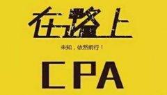 金凯元教育金凯元会计分享CPA黄金学习时间点要领