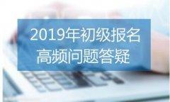 金凯元会计2019初级会计报名信息填错了还能修改吗?