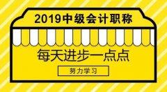 金凯元会计恭喜中级会计考生,2019考试删除2大考点