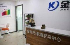 金凯元会计郑州金凯元航海路校区重装开业重启征程