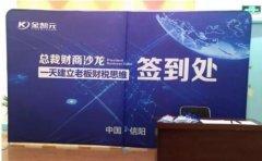 金凯元会计4月23日金凯元总裁财商沙龙讲座邀您参加