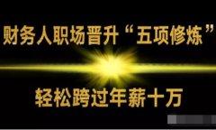 """金凯元会计金凯元财务人职场晋升""""五项修炼""""公开课即将"""