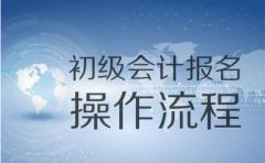 金凯元会计河南省2020年初级会计报名安排正式发布