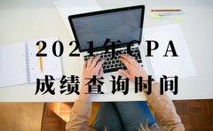金凯元教育2021年CPA什么时候出分?查成绩前了解下阅