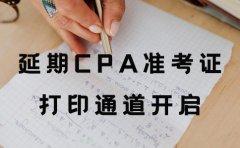 金凯元教育注会延期考生请注意!准考证可以打印啦